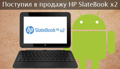 HP SlateBook x2 поступил в продажу
