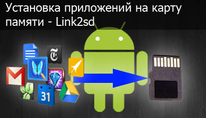 Link2sd заголовок
