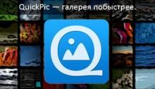QuickPic заголовок