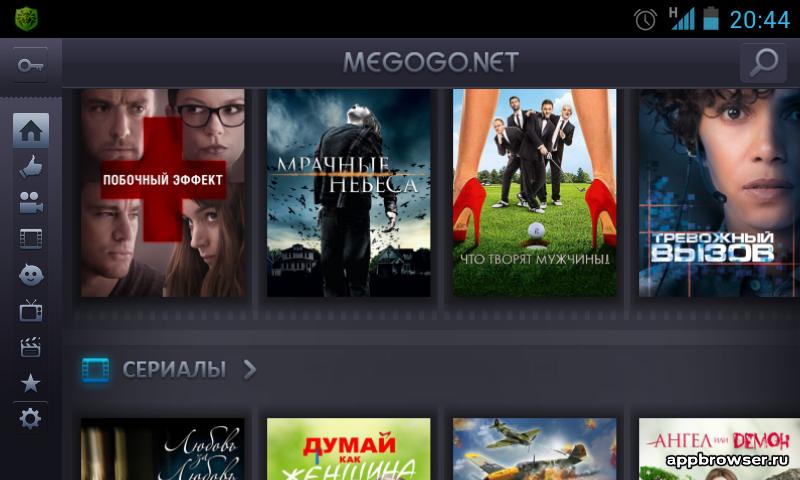 Мегого нет онлайн фильмы фото 296-172