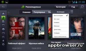 Screenshot_2013-08-05-21-00-05