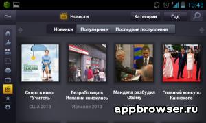 Screenshot_2013-08-06-13-48-52