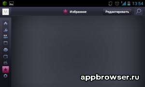 Screenshot_2013-08-06-13-54-23