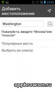 Screenshot_2013-08-07-23-42-40