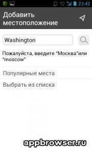 Screenshot_2013-08-07-23-42-40