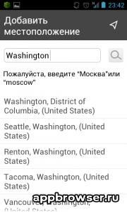 Screenshot_2013-08-07-23-42-53
