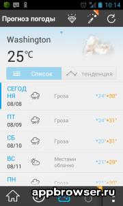 Screenshot_2013-08-08-10-14-21