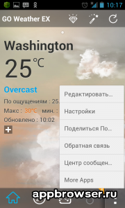 Screenshot_2013-08-08-10-17-13