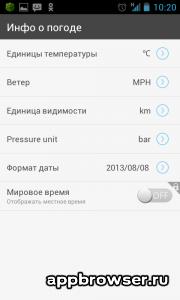 Screenshot_2013-08-08-10-21-01