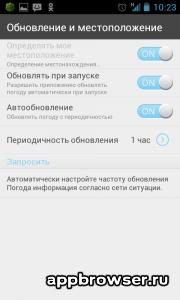 Screenshot_2013-08-08-10-23-27