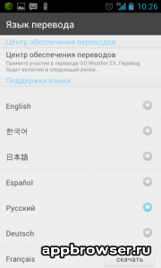 Screenshot_2013-08-08-10-26-29