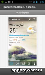 Screenshot_2013-08-08-10-29-01