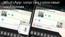 WhatsApp голосовые сообщения