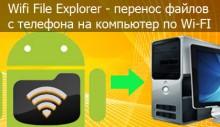 Wifi File Explorer заголовок