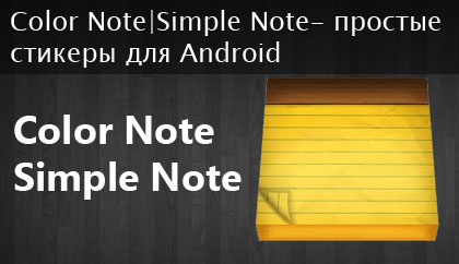 Color Note | Simple Note заголовок