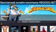 MEGOGO.NET заголовок