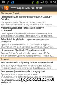 Ленты новостей