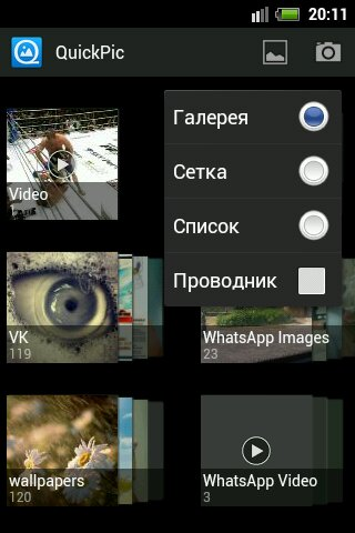 Скачать приложение для андроид