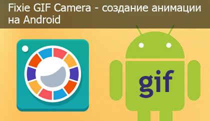 Fixie GIF Camera заголовок