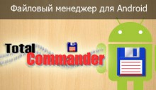 Total Commander - заголовок