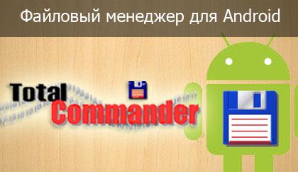 total commander файлы восклицательным знаком