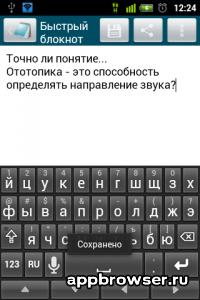 Редактор текста