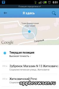 Моё местоположение