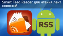 Smart Feed Reader заголовок