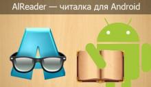 AlReader - заголовок