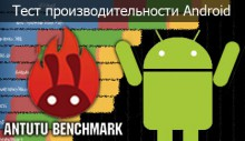 AnTuTu Benchmark заголовок