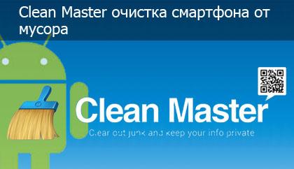 Скачать программу мастер очистки