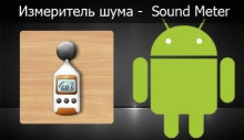 Sound Meter заголовок