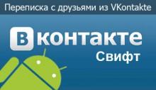 ВКонтакте Свифт - заголовок