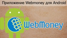 Webmoney-dlya-android-zagolovok