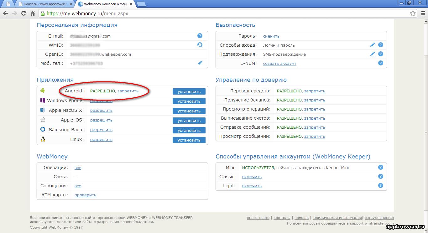 Разрешить Android для Webmoney
