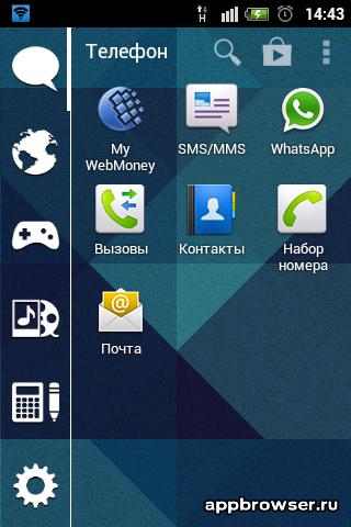 Расположение программ и вид приложения