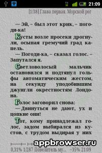 Ещё текст и главы