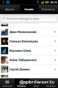 Друзья онлайн и контакты