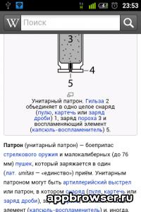 Отображение страниц wikipedia