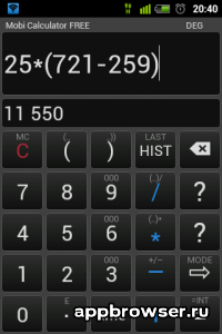 Вид калькулятора