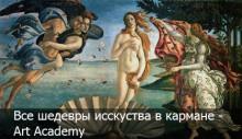 Art Academy заголовок