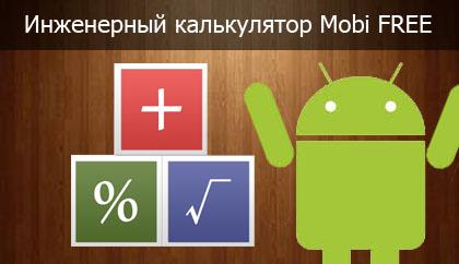 Mobi Calculator FREE - заголовок