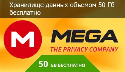 Mega - хранилище данных, заголовок