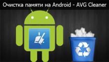 AVG Cleaner заголовок