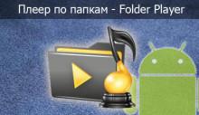 FolderPlayer - заголовок