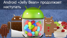 Jelly Bean заголовок