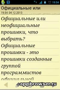 Текстовая заметка