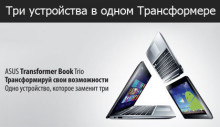 ASUS Transformer Book Trio logo
