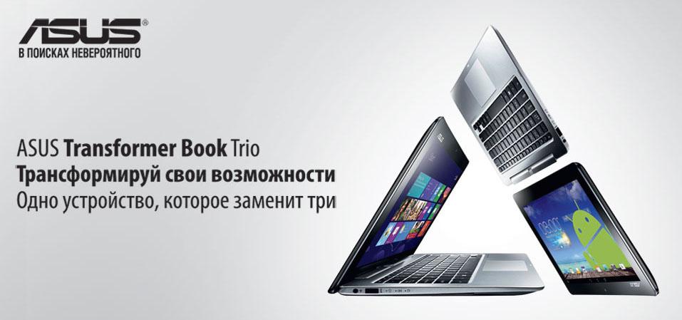 ASUS Transformer Book Trio  слоган