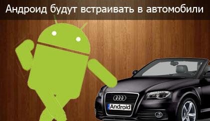 Android-v-avtomobile